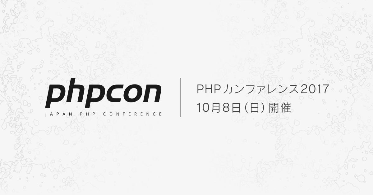 PHPカンファレンス2017