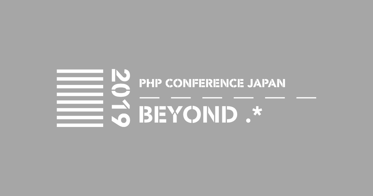 PHP Conference Japan 2019 - #phpcon