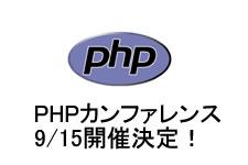 phpcon_eve