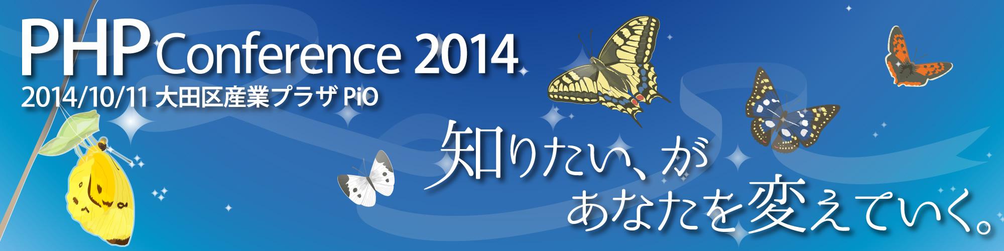 PHPカンファレンス2014